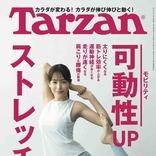 鷲見玲奈が雑誌「Tarzan」に登場!「ヨガ・ストレッチ」のポーズで引き締まった美しい体を披露!