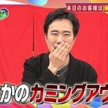 """藤井隆、マシューは「私でした」と告白。""""別人設定キャラ""""4選"""