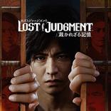 木村拓哉×龍が如くスタジオが再びタッグを組む「ジャッジアイズ」シリーズ『LOST JUDGMENT:裁かれざる記憶』発売決定