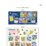 『ポケモン』が切手に!見返り美人図とピカチュウのコラボが可愛い~