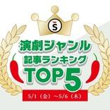 【5/1(金)~5/6(木)】演劇ジャンルの人気記事ランキングTOP5