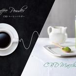 海外セレブ注目のCBDをプラス!オーガニックコーヒー&抹茶が新登場