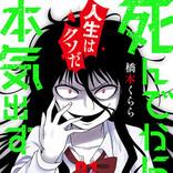 復讐系コメディ『死んでから本気出す』に「読後感が超キモチイイ!」の声、多数!