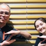 田中要次、『百田夏菜子とラジオドラマのせかい』5月ゲストに決定