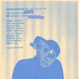 折坂悠太 ワンマンライブ、6/4東京公演をLIVEWIREにて配信することが決定!