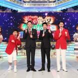 永島優美アナらNiziUメドレーに挑戦 今夜放送『爆笑そっくりものまね紅白歌合戦スペシャル』