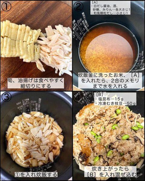 筍と枝豆の塩昆布炊き込みご飯3