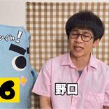 """孫悟空、胡蝶しのぶ…""""1人23役""""アニメモノマネが凄すぎる「うまーー」"""