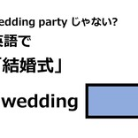英語で「結婚式」はなんて言う? セレモニーの英語3選