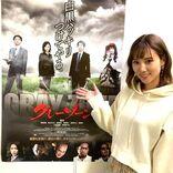 グラビアアイドル 西原愛夏「本格的な映画出演は初めて」体当たり演技に注目