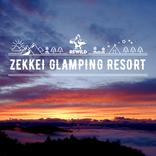 絶景が楽しめる!天空のグランピング&キャンプ場が長野県・峰の原にオープン