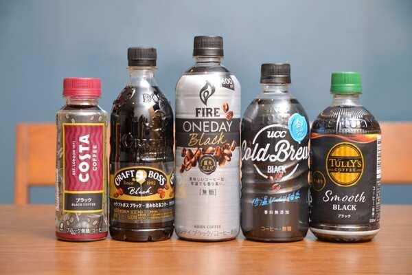 定番から新作まで。ペットボトルのブラックコーヒーを飲み比べます