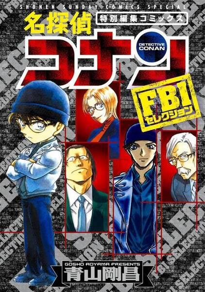 『名探偵コナン FBIセレクション』(小学館) (254438)