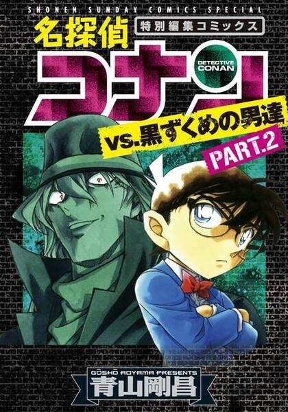 『名探偵コナンvs.黒ずくめの男達 PART2』(小学館) (254411)