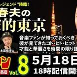 アサヤンvol.8 近田春夫「電撃的東京」配信! スペシャルゲストにダースレイダーも!