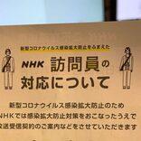 NHK訪問員が残した「コロナ対策」に違和感が… 拭えない疑問にツッコミ相次ぐ