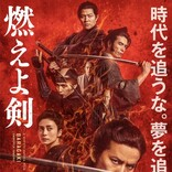 岡田准一主演『燃えよ剣』10.15公開決定 圧巻アクションの新予告映像解禁