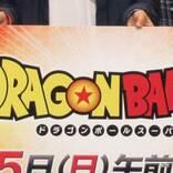 『ドラゴンボール超』の新作映画が2022年に公開! 「楽しみすぎる」「早く見たい」