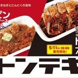 """松屋、「厚切りトンテキ定食」第2弾となる""""トンテキソース""""発売!"""
