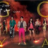 今井翼主演ミュージカル、スペイン最大の画家ゴヤの激動の半生を描く『ゴヤーGOYAー』をWOWOWで独占配信&独占放送決定!