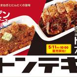 """松屋「厚切りトンテキ定食」に""""トンテキソース""""が新登場!2種から選べる仕様に"""