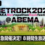 「METROCK」緊急開催決定! ABEMAで8時間緊急生放送