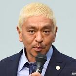 政府のコロナ対策に、松本人志がズバリ 「一理ある」「本当にその通り」