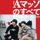 Aマッソドキュメンタリー映画『Aマッソのすべて』が5月29日、大阪・シアターセブンにて公開決定! 本ポスタービジュアル解禁!