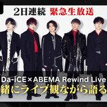 Da-iCE、スペシャルオンラインイベントを独占生配信!