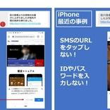 佐川急便の不在通知を装った偽SMSに注意 情報処理推進機構、URLをタップしないよう呼びかけ