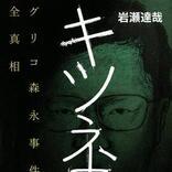 日本犯罪史に残る企業脅迫事件! 関係者や被害者への緻密な取材から全貌を解き明かす