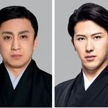 松本幸四郎・尾上松也による、歌舞伎夜話特別編『歌舞伎家話』第10回の開催が決定 ゲストはいのうえひでのり、古田新太