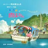 さんまプロデュース劇場アニメ『漁港の肉子ちゃん』オリジナル・サウンドトラック発売決定!