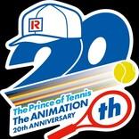 アニメ『テニスの王子様』10月10日で20周年 記念イベント開催決定&ロゴも公開