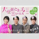東京03・角田晃広、「まめ夫」での好演に寄せられる大絶賛
