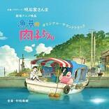明石家さんま企画・プロデュースによる劇場アニメ映画『漁港の肉子ちゃん』のサントラ詳細発表