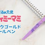 『魔法の天使 クリィミーマミ』から「BIC」のアイテム「クリィミーマミ クリックゴールド ボールペン」の受注を開始!
