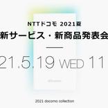ドコモ、2021夏向け新サービス・新商品を5月19日11時発表