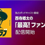 「西寺郷太の最高!ファンクラブ」初回ゲストは少年隊の錦織一清が登場!