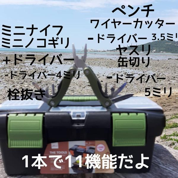 ダイソーのマルチツールの写真