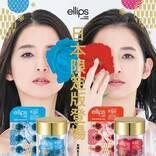 ヘアケアブランド「ellips」から日本限定商品が誕生
