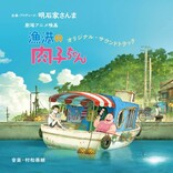Cocomi、『漁港の肉子ちゃん』サントラでフルート演奏 メイキング映像公開