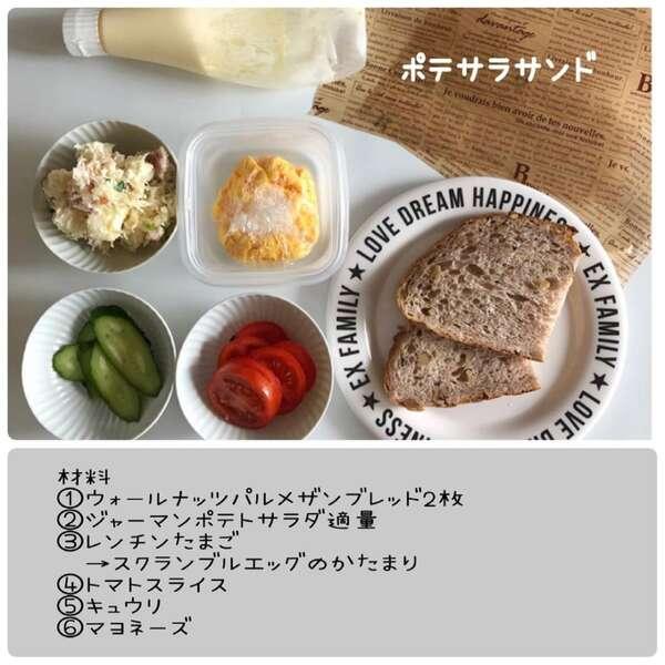 ボリュームサンドイッチを作る材料の写真