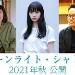 小松菜奈、初の長編映画単独主演! 吉本ばなな初期の名作映画化で「すごくぴったり」