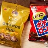 【甘じょっぱ系ミニサイズ~芋チョコ編】『じゃがチョコグランデミニ』vs『チョコ ポテロング』食べ比べ!