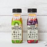 ブーム直前! クラフトジュース『GREENS 種までかみしめるキウイとほうれん草Blend / 皮ごとまるかじり赤ぶどうとビートBlend』の贅沢な味