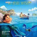 禁断の〈人間の世界〉に憧れる少年の冒険を描く ピクサー最新作『あの夏のルカ』日本版ポスター&特別映像
