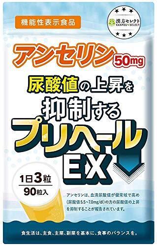 [Amazon限定ブランド] 漢方セレクト プリヘールEX アンセリン サプリメント 田七人参 尿酸値を下げる 機能性表示食品 90粒入り