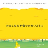 BTSメンバーも愛読! 「ひとりでいたいけど、ひとりになりたくない」矛盾する感情をありのままに描いた大人気イラストエッセイ、待望の日本語訳!