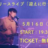 藤岡正明、デビュー20周年イヤー第一弾として「迎えに行くよ」をリリース 5/16に配信記念ライブも決定